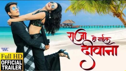 Raja Ho Gail Deewana Bhojpuri Movie Download Full HD