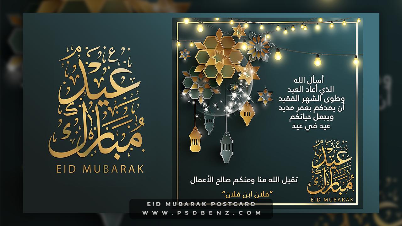 Photoshop Tut I Eid Mubarak Postcard 2 تصميم بطاقة تهنئة لعيد