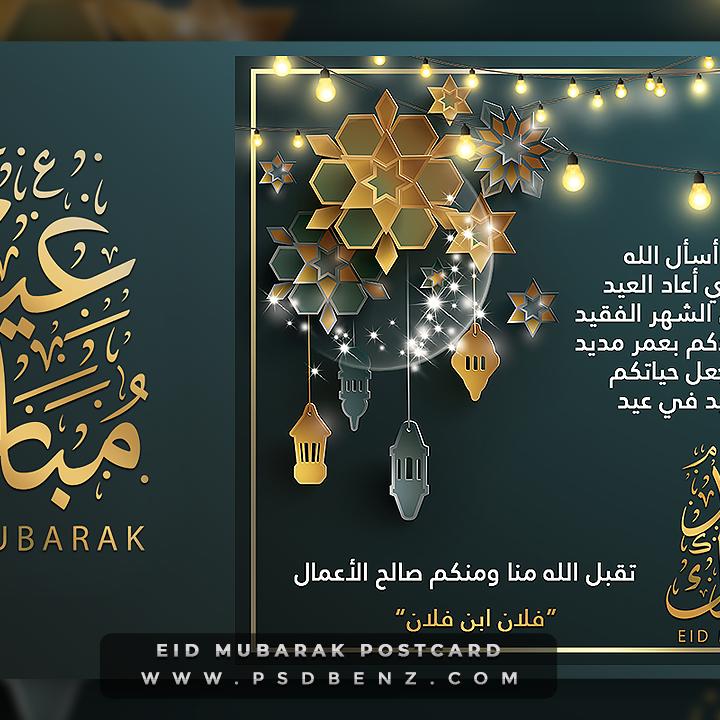 Photoshop Tut I Eid Mubarak Postcard 2 تصميم بطاقة تهنئة لعيد الفطر بالفوتوشوب