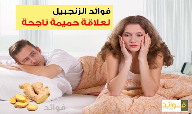 فوائد الزنجبيل لعلاقة زوجية ناجحة
