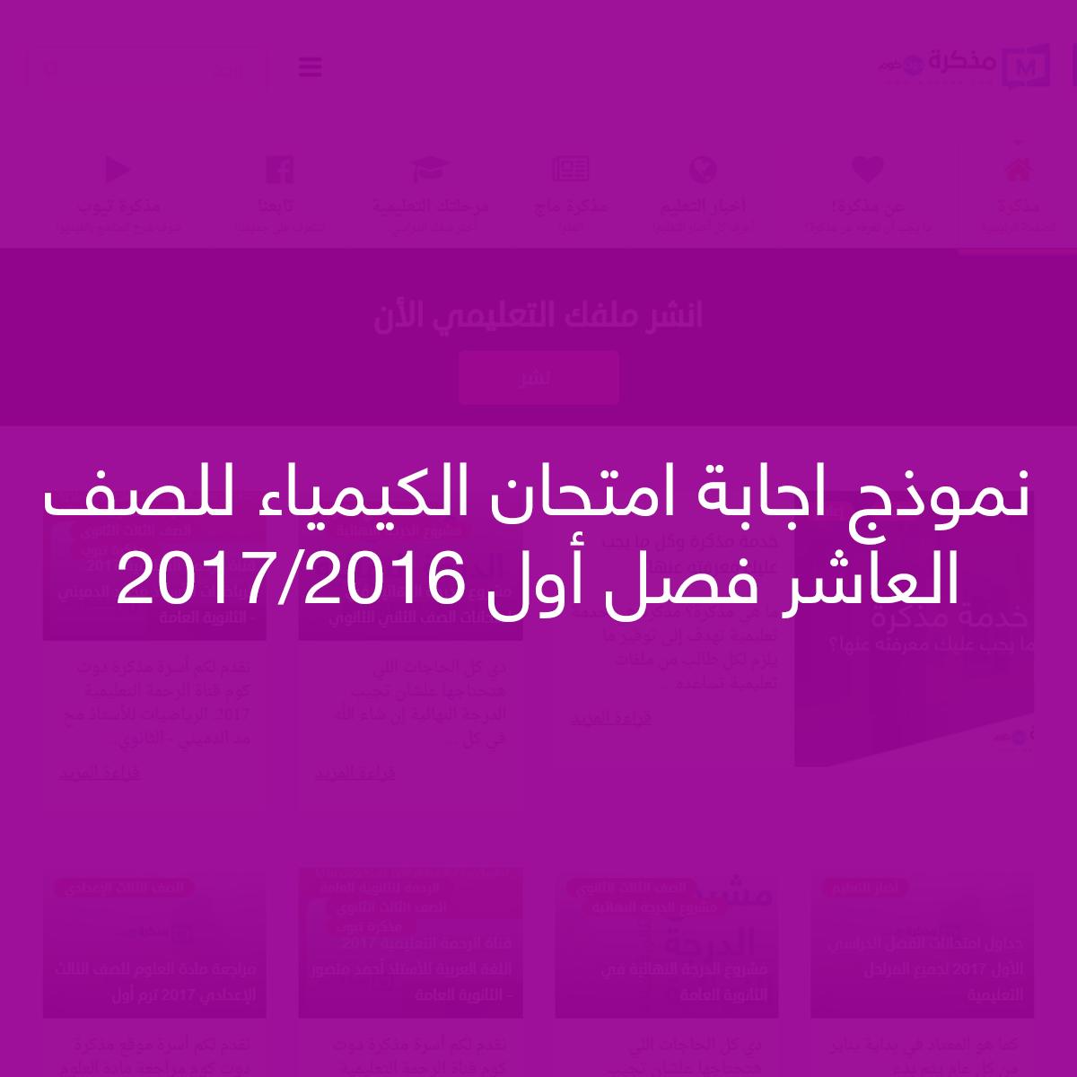 نموذج اجابة امتحان الكيمياء للصف العاشر فصل أول 2016/2017
