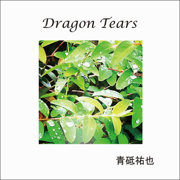 [Album] 青砥祐也 – Dragon Tears (2016.01.13/MP3/RAR)