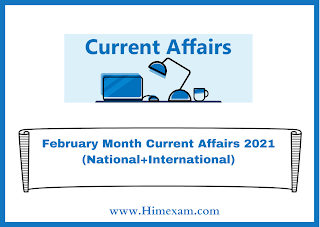 February Month Current Affairs 2021 (National+International)