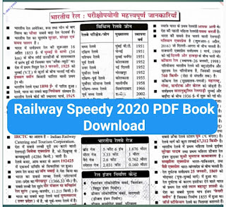 Railway previous year GK book download