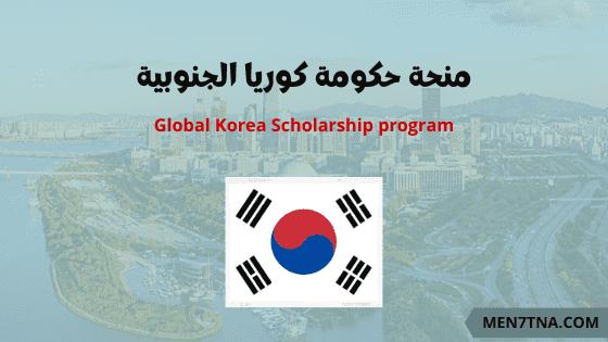 منحة حكومة كوريا الجنوبية 2021