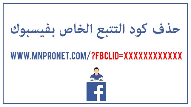 طريقة حذف رابط التتبع الخاص بفيسبوك من رابط موقعك !