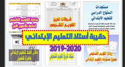 حقيبة استاذ التعليم الإبتدائي 2019-2020