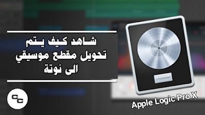 شــاهد كــيف يــتم تحويل مقطع موسيقي الى نوتة بواسطة برنامج   Apple Logic Pro X