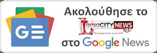 larisacitynews.gr
