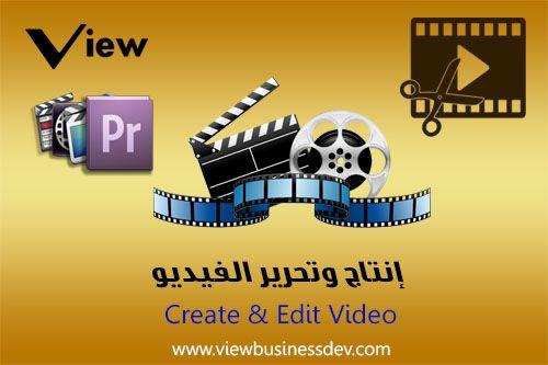 إنتاج وتحرير الفيديو