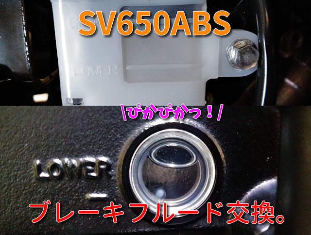 SV650ABS ブレーキフルードの写真