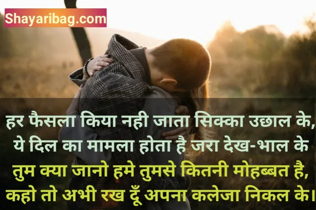 Dil Love Shayari Photo For Whatsapp