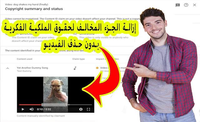 ميزة جديدة لحقوق حقوق الطبع والنشر من اليوتيوب تعرف عليها