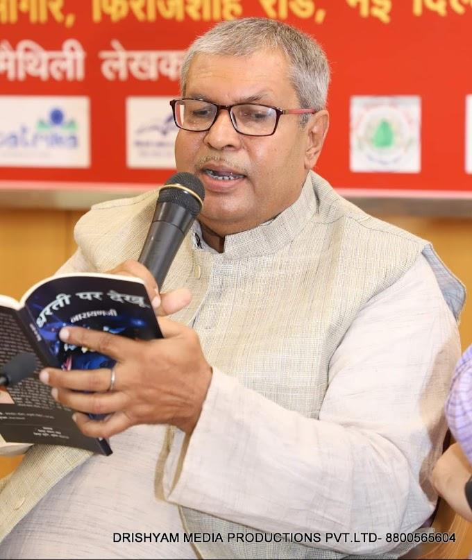 आधुनिक मैथिली कविताक वैचारिक अन्तर्यात्रा - डॉ. नारायण जी