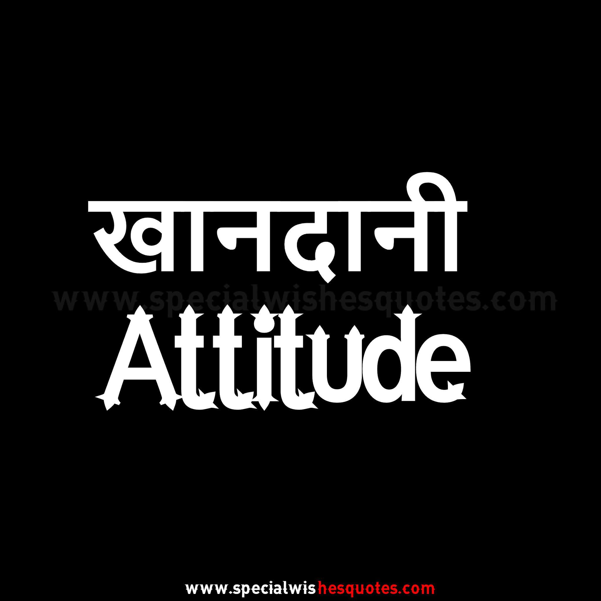 'Khandani Attitude Wali dp Whatsapp Ke Liye'