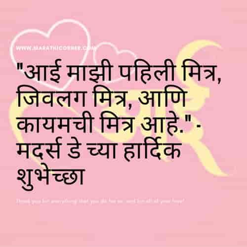 Mothers Day Shubhechha SMS, Status in Marathi