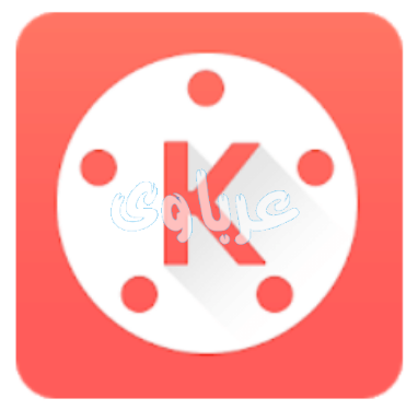 تطبيق محرر الفيديو والصور الاحترافى kinemaster