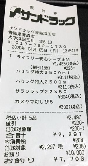 サンドラッグ 青森浜田店 2020/4/5 のレシート