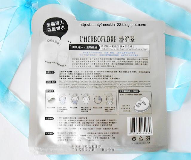 L`HERBOFLORE Hyaluronic Acid Moisture Energy Biocellulose Mask