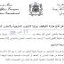 وزارة الشؤون الخارجية والتعاون الدولي: إعلان بالعربية لمباراة توظيف 10 مهندسي الدولة من الدرجة الأولى في عدة تخصصات