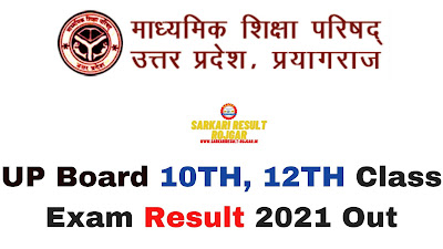 Sarkari Result: UP Board 10TH, 12TH Class Exam Result 2021 Out
