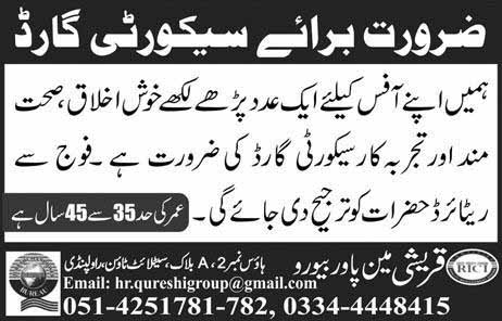 Security Guards required in Islamabad 12 Sep 2019
