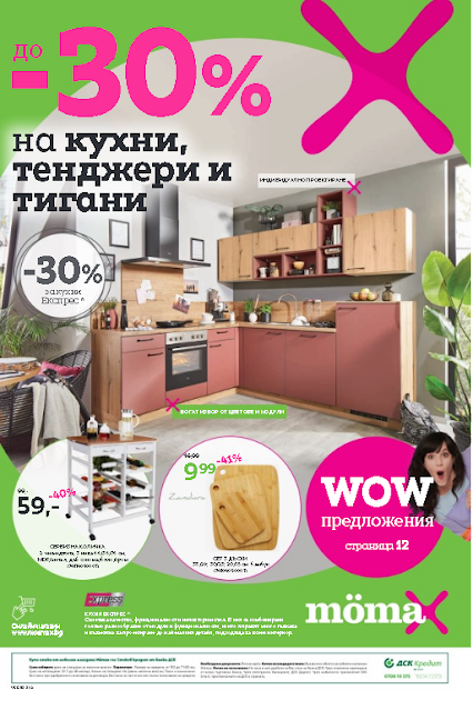 MOMAX  Топ Оферти, Промоции и Брошури от 09-22.08 2021→ до -30% на Кухни, Тенджери и Тигани