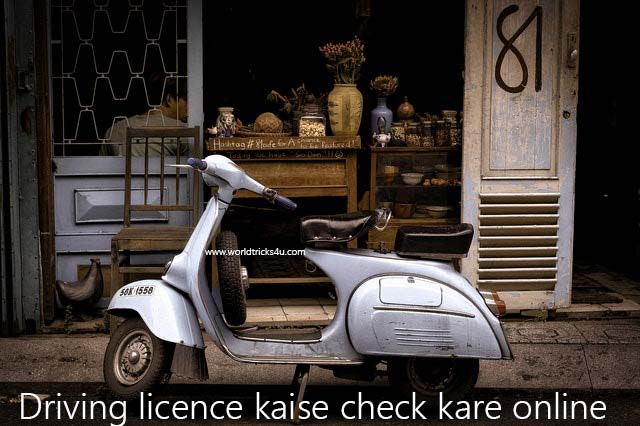 Apna Driving licence kaise check kare online