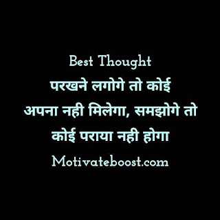 New status in hindi motivation