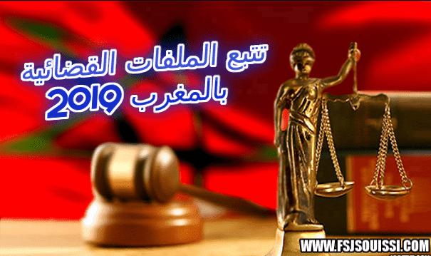 تتبع الملفات القضائية بالمغرب 2019