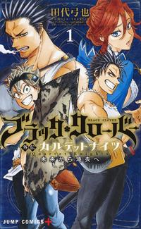 Black Clover: Quartet Knights Manga Tomo 1