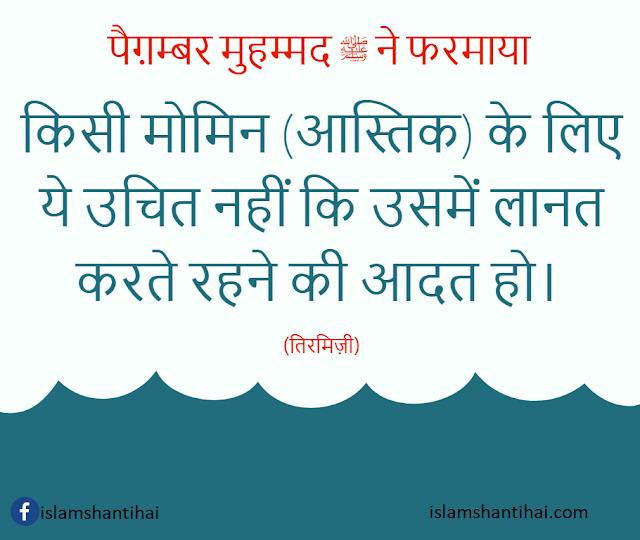 किसी मोमिन (आस्तिक) के लिए ये उचित नहीं कि उसमें लानत करते रहने की आदत हो। Islamic Hadees Quotes Status in Hindi Images by Ummat-e-Nabi.com