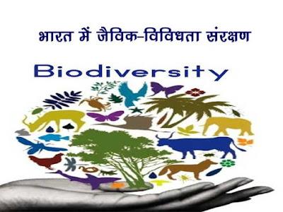 भारत में जैविक विविधता संरक्षण