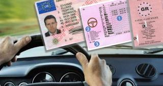 Δίπλωμα οδήγησης, αλλαγές: Ποιοι Θα πληρώσουν 6.000 Ευρώ. Πώς Θα γίνονται εξετάσεις, Ανατροπή