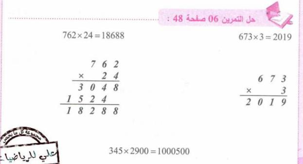 حل تمرين 6 صفحة 48 رياضيات للسنة الأولى متوسط الجيل الثاني