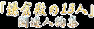「鎌倉殿の13人」関連人物集