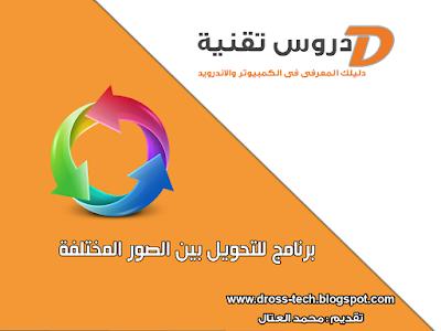 برنامج total image converter للتحويل بين الصيغ المختلفة للصور