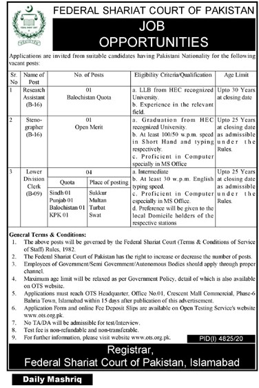 Federal Shariat Court Pakistan Jobs 2021 - Federal Shariat Court of Pakistan Jobs 2021 - Download Application & Challan Form - www.ots.org.pk