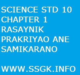 SCIENCE STD 10 CHAPTER 1 RASAYNIK PRAKRIYAO ANE SAMIKARANO