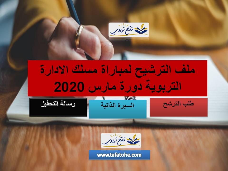الوثائق اللازمة للمشاركة في مباراة مسلك الادارة التربوية دورة مارس 2020