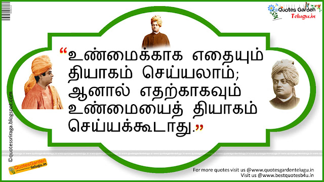 Top inspiring Thoughts in Tamil Swami Vivekananda