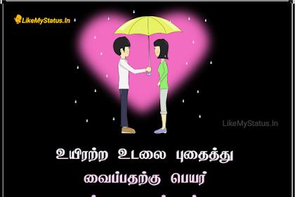 இதயம் ஒரு கல்லறை... The heart is a grave Tamil Status Image...