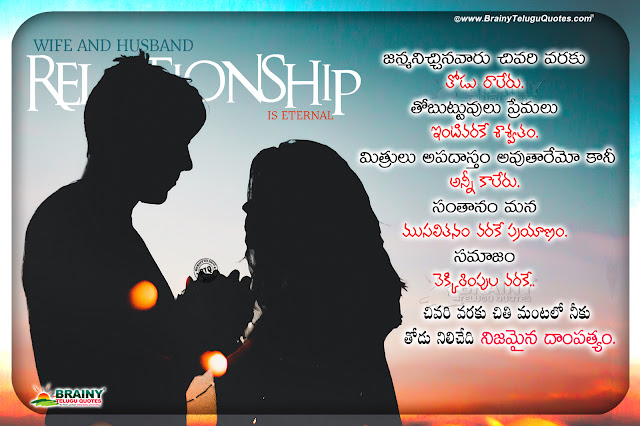 telugu quotes, wife and husband loving quotes, realistic life quotes in telugu, best words on relationship in telugu