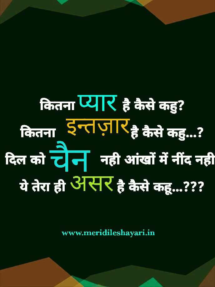 romantic pyar bhari shayari,Pyaar bhari shayari,pyar bhari shayari,romantic pyar bhari shayari,pyar bhari shayari in hindi,pyaar bhari shayari in hindi,pyar bhari shayari hindi,pyar bhari shayari image