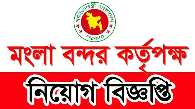মোংলা বন্দর কর্তৃপক্ষ নিয়োগ বিজ্ঞপ্তি ২০২১ - Mongla Port Authority MPA Job Circular 2021 - বিভিন্ন বন্দর কর্তৃপক্ষ নিয়োগ বিজ্ঞপ্তি ২০২১