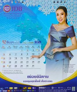 JDB Calendar 2021 December