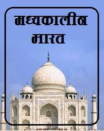 Medieval India History Book hindi Download in PDF