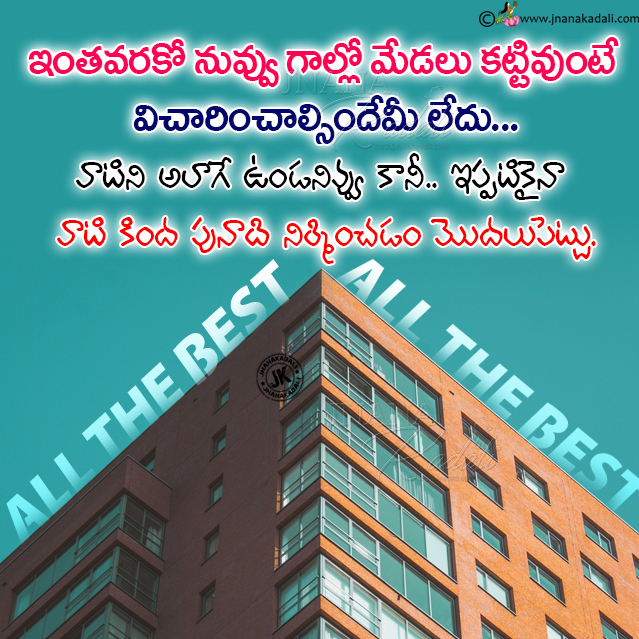 telugu quotes on life, self motivational words on success, life changing thoughts in telugu