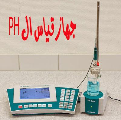 الاجهزة الالكترونية الحديثة لقياس الPH