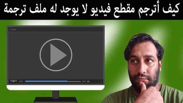 كيف أترجم مقطع فيديو لا يوجد له ملف ترجمة